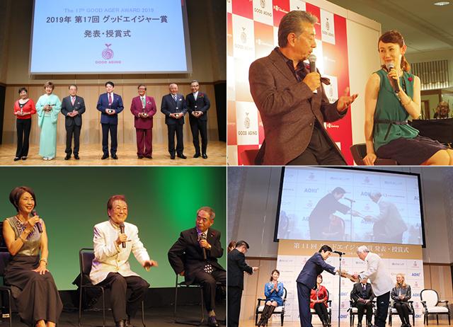 グッドエイジャー賞発表・授賞式